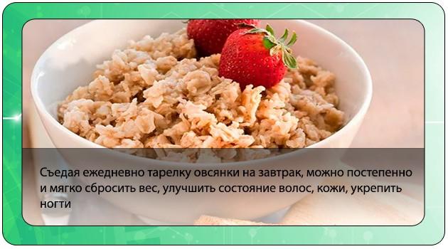 Avižinių dribsnių želė svorio metimui: geriausi receptai grūdų gamybai