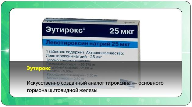 eutiroksą galima vartoti esant hipertenzijai