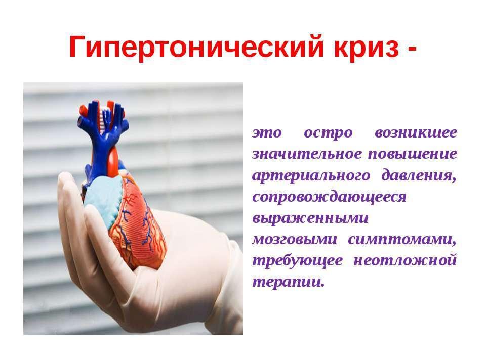 hipertenzijos gydymas soda)