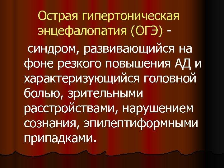 hipertenzijos perėjimas į hipotenziją)