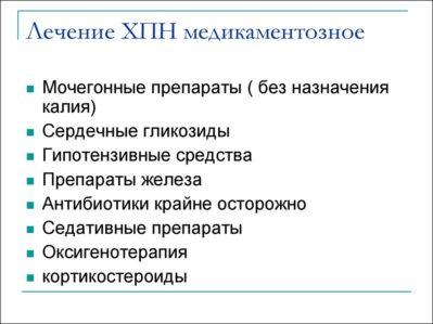 gydymas nefrogenine hipertenzija