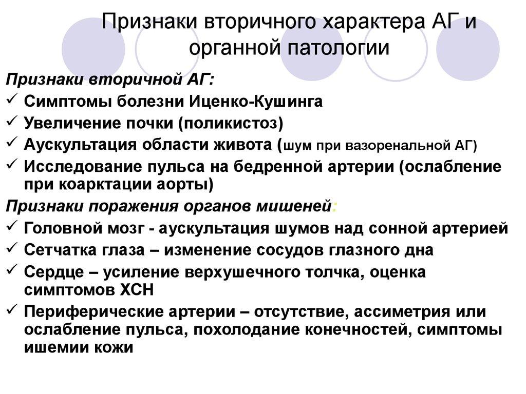 hipertenzija auskultacija)