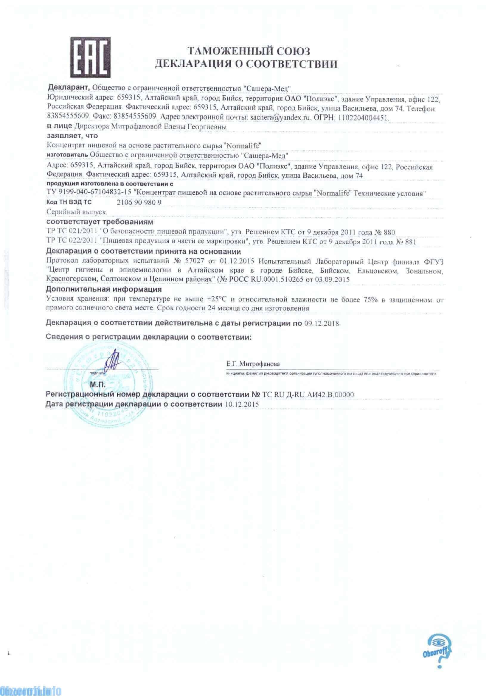 priemonė nuo hipertenzijos normalife)