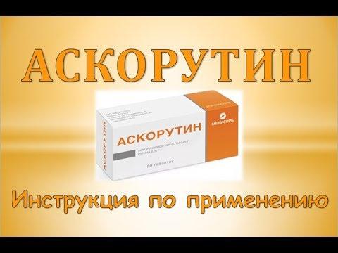 Ascorutin for hipertenzija forumas