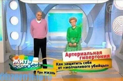 Altajaus su hipertenzija)