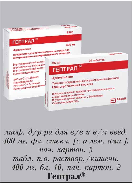 heptralinė hipertenzija