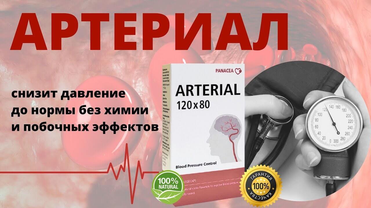 priemonės hipertenzijai gydyti)
